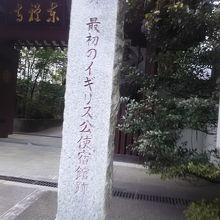 高輪にある東漸寺を見に行った際に入り口に面白い記念碑があった