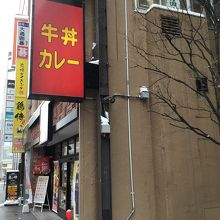 すき家 札幌駅前通北一条店