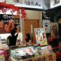 寿徳庵 羽田空港 第一ターミナル店