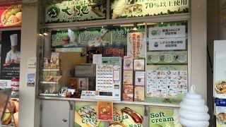 富士山高原いでぼく 足柄SA上り線店