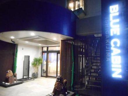 ホテル ハーバー石垣島 写真