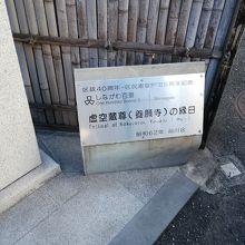 養願寺の石碑
