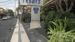 フェブリズホテル (レストラン)