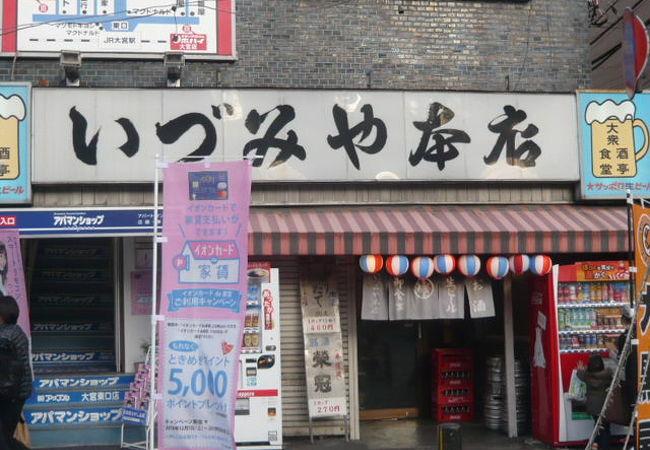 いづみや 本店