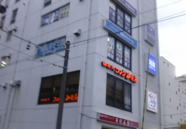 コメダ珈琲店 新松戸駅前店