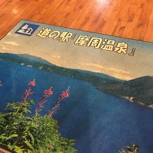 入り口の足元には摩周湖の写真
