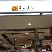 福山駅直結