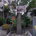 写真:江の島弁財天道標