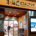 写真:北海道どさんこプラザ 仙台店