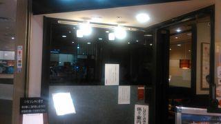 家族亭 野田阪神店