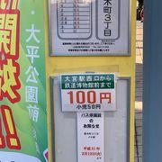 けんちゃんバスを使うと、鉄道博物館駅まで100円で行けます!