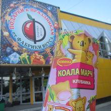 コムニスチーチェスキー大通りの方の店