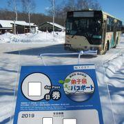 期間限定、摩周湖・屈斜路湖バスを弟子屈エコパスポートで乗車