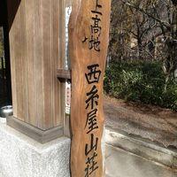 上高地西糸屋山荘 写真