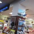 富山きときと空港 国内線 ANA FESTA  (富山店)