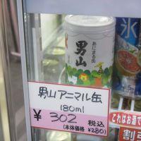 ブルースカイ 旭川空港 出発ロビー店