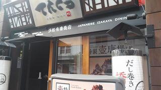 てんくう 浜松有楽街店