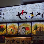石垣島を離れる前に八重山そばが食べられる最後に場所でした。