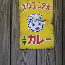 江戸川乱歩館 ~鳥羽みなとまち文学館~