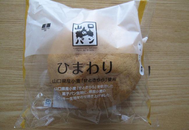 山口産にこだわったパン