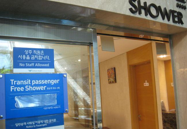 シャワールーム (仁川国際空港)