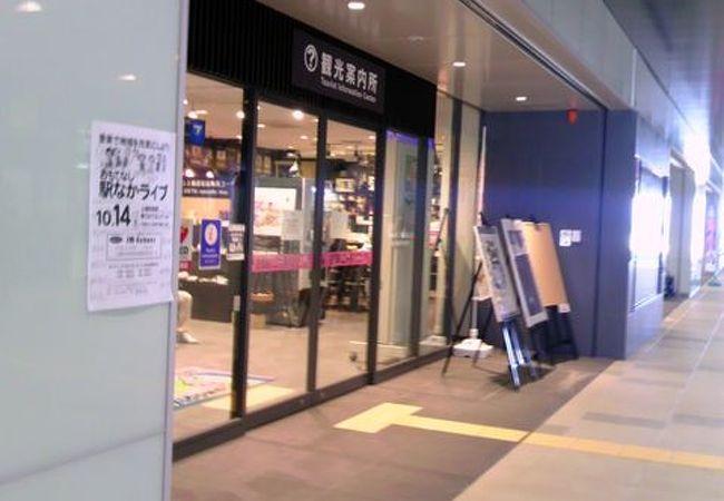 SAKURAプラザ(上越妙高駅観光案内所)