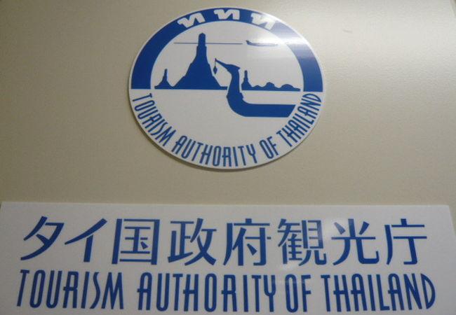 局 観光 タイ 政府