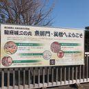 駿府城公園 東御門櫓門