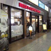 駅構内のコーヒーショップ