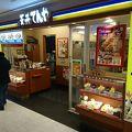 写真:天丼てんや ビーンズ戸田公園店