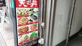 天丹 銀座本店