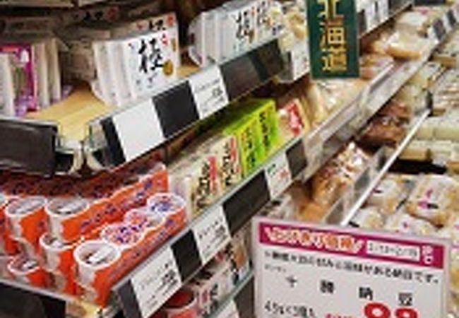 イオン 札幌琴似店