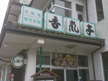 香嵐亭 写真