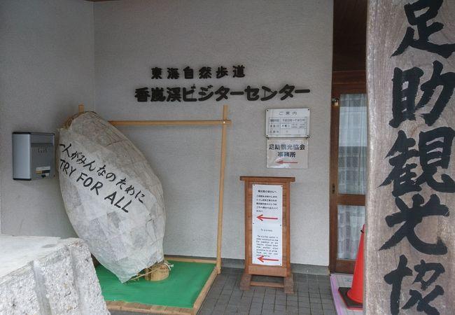 香嵐渓ビジターセンター