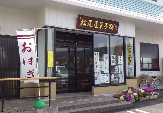 松尾屋菓子舗