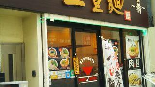 三豊麺 斬 浅草ROX前店