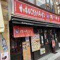 味の時計台 横浜関内店