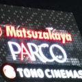 パルコヤ 上野