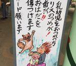 町田薬師池公園四季彩の杜リス園(町田リス園)