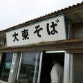 写真:大東そば 伊佐商店