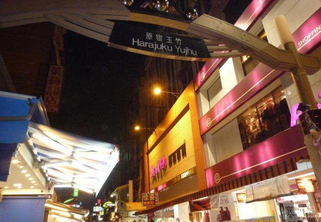 新堀江商場に対抗して日本の原宿がモデルに作ったショッピングエリア