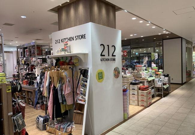 212 キッチンストア (二子玉川ライズ店)