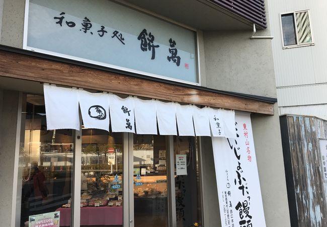 和菓子処 餅萬 西口本店・茶房風柳庵