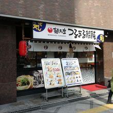 関西風うどんのチェーン店♪