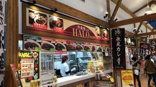 洋食屋HALO ハロー