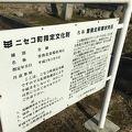 写真:曽我北栄環状列石(羊蹄山)