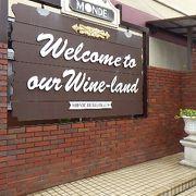 笛吹市にあるワインメーカ―