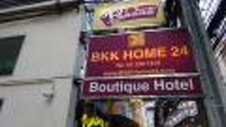 BKK ホーム 24 ブティック ホテル