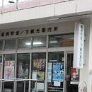 宮ノ下観光案内所