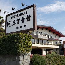 三笠会館 鵠沼店